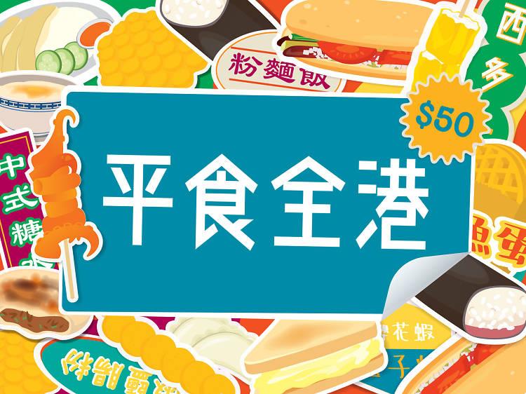 香港平食終極指南