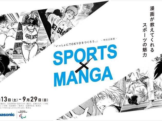 Sports x Manga