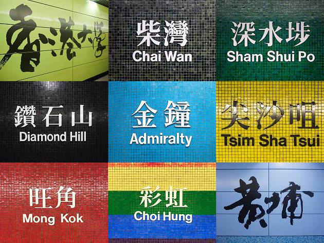 On The Line: The history of Hong Kong MTR Stations