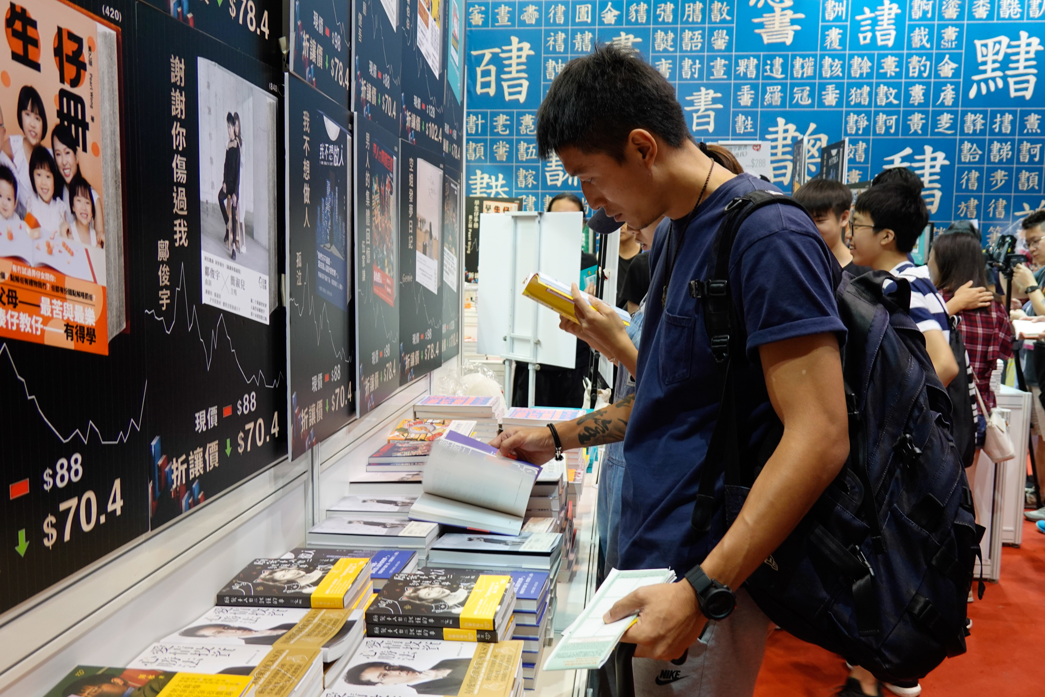 Hong Kong Book Fair 2018