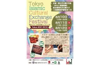 東京イスラーム文化交流フェスティバル