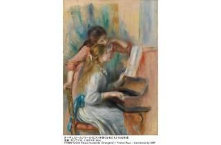 「オランジュリー美術館コレクション ルノワールとパリに恋した12人の画家たち」展