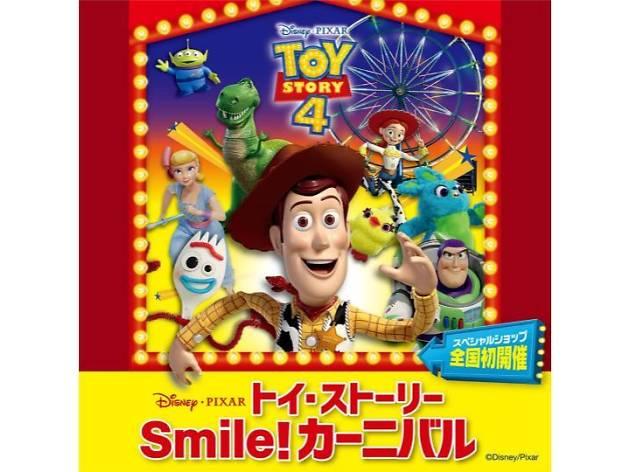 トイ・ストーリー/Smile!カーニバル