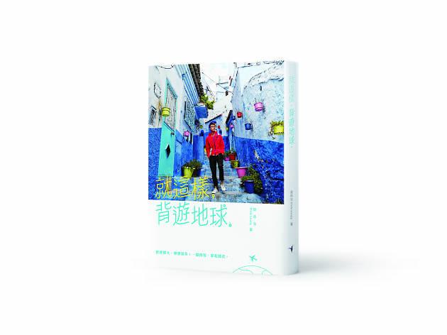 Book by Chris Leung Yin Chung