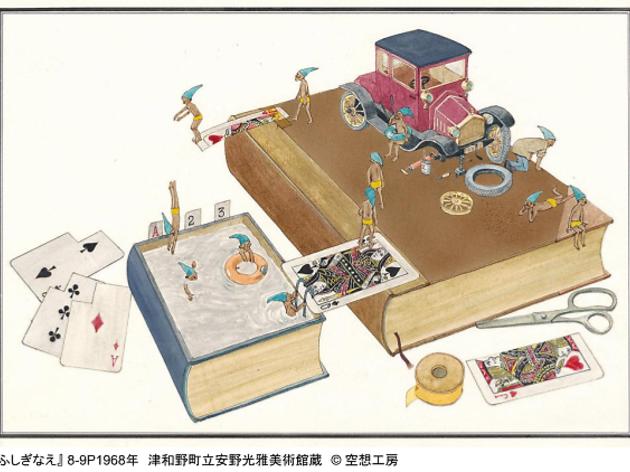 安野光雅展 絵本とデザインの仕事