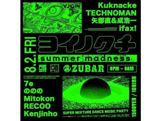 ヨイノクチ -SUMMER MADNESS-