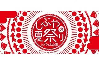 しぶやの夏祭り powered by mixi GROUP in 代々木公園