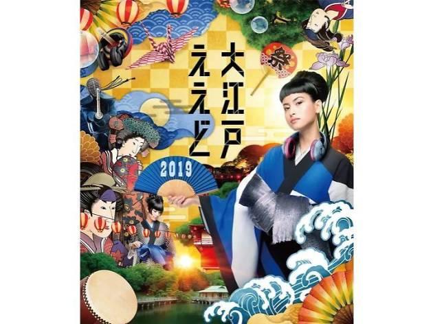 浜離宮大江戸文化芸術祭