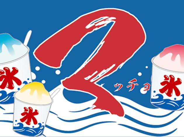 マチョ氷inマルイ