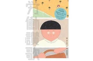 労働讃歌 刊行記念 原画展