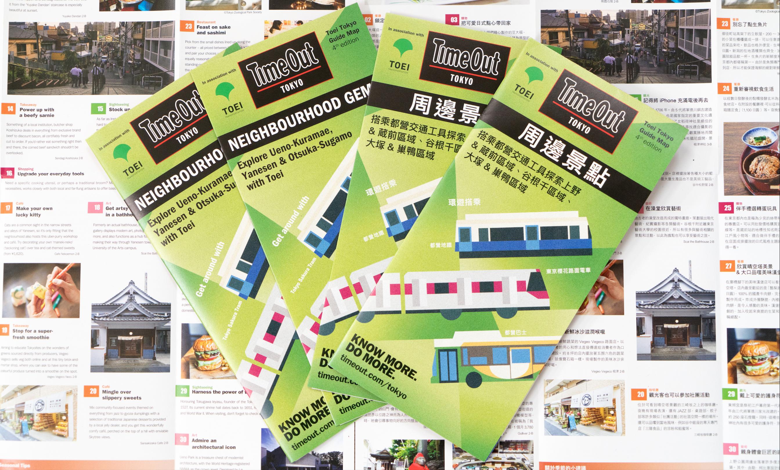 東京都交通局とのガイドマップ第4弾(英語・繁体字版)をリリース