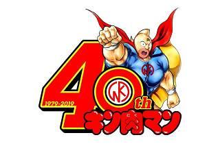 キン肉マン 友情の40周年展