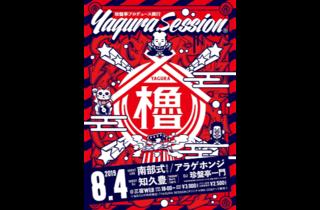 第2回 珍盤亭プロデュース興行 YAGURA SESSION -櫓-
