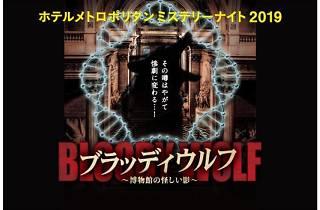 ミステリーナイト2019 ブラッディウルフ~博物館の怪しい影~