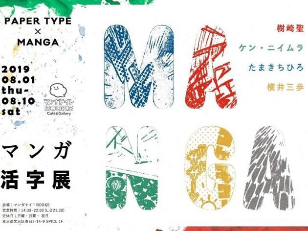 PAPER TYPE × MANGA マンガ活字展