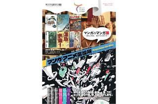 マンガのマンガ展〜過去と現在、描き手と読み手〜
