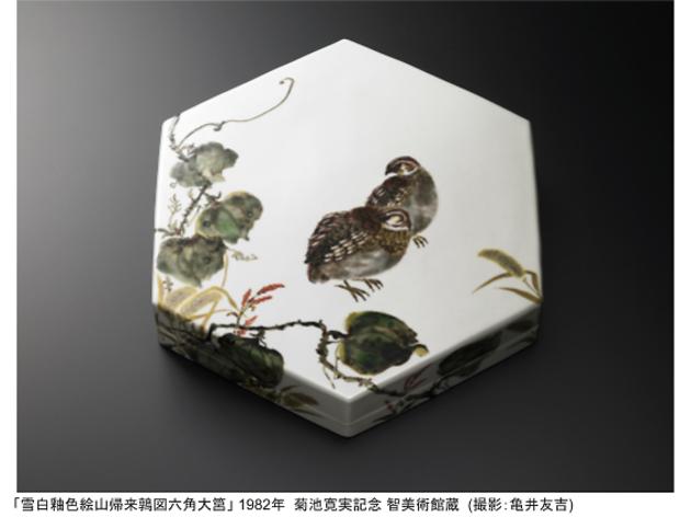 生誕100年 藤本能道 ― 生命を描いた陶芸家