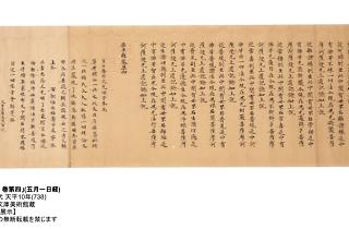 入門 墨の美術—古写経・古筆・水墨画—
