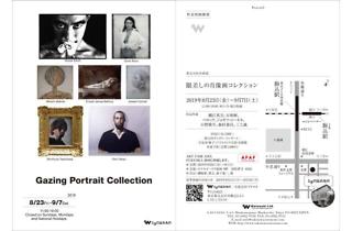 眼差しの肖像画コレクション
