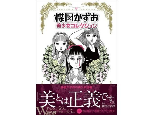 KAZUO UMEZZ 美少女展 MILKBOY