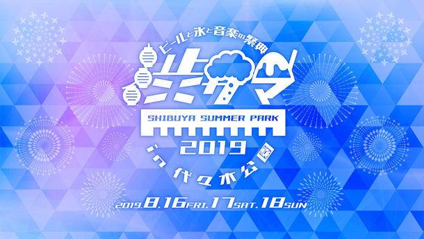 Shibuya Summer Park