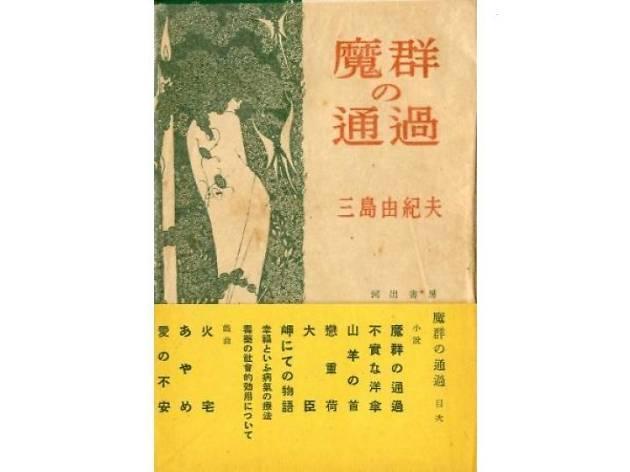 三島由紀夫展 -諏訪コレクション-