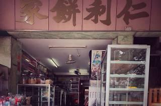 Yan Lee Bakery
