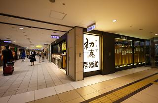 Hatsufuji
