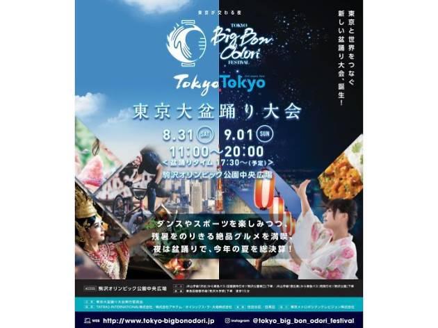 Tokyo Big Bon Odori Festival