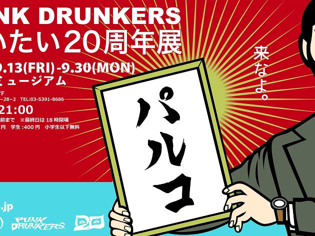 PUNK DRUNKERS だいたい20周年展