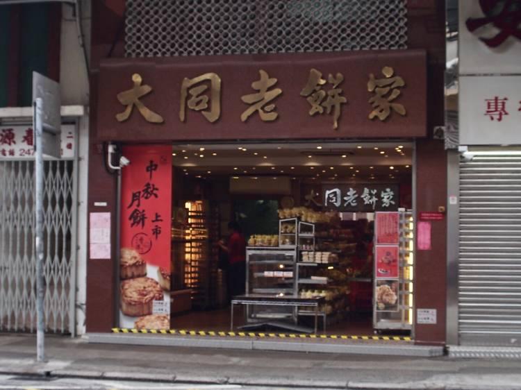 大同老餅家:堅守傳統