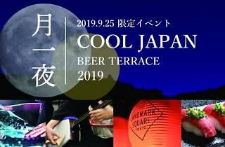 COOL JAPAN ビアテラス