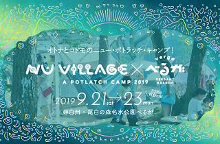 NU VILLAGE × べるが -a potlatch camp 2019
