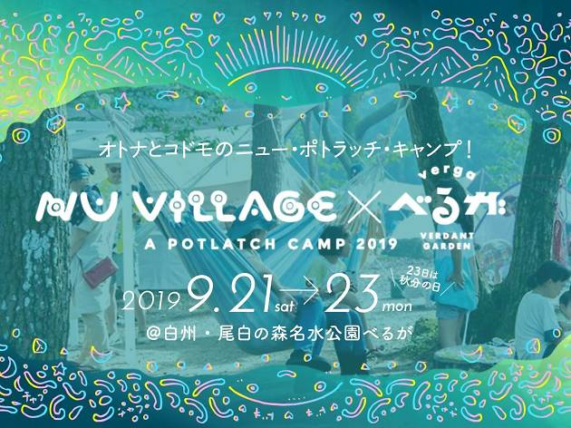 NU VILLAGE × べるが -a potlatch camp 2019