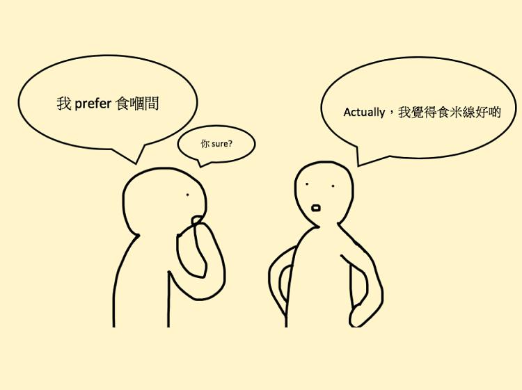 講話中英夾雜