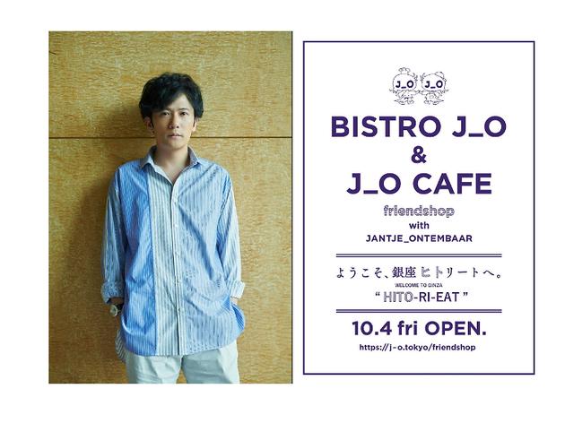ビストロ ジョー&ジョー カフェ