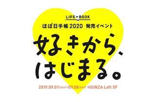 ほぼ日手帳2020発売記念イベント 好きから、はじまる。