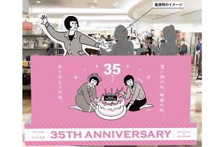 アトレ大森×キネカ大森 35TH ANNIVERSARY