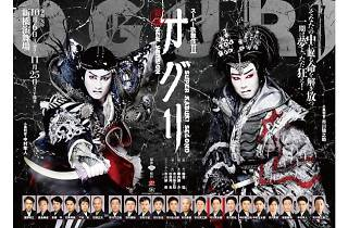 スーパー歌舞伎II(セカンド)新版オグリ