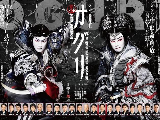 スーパー歌舞伎II(セカンド)新版 オグリ