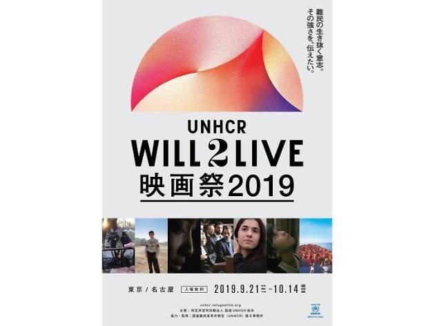 UNHCR WILL2LIVE 映画祭