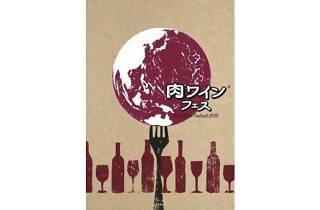 肉ワインフェス