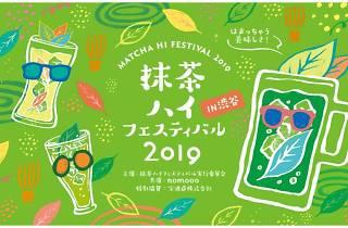 抹茶ハイフェスティバル