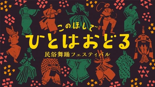 People Dance on This Earth – Folk Dance Festival