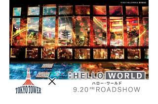 "TOKYO TOWER CITY LIGHT FANTASIA 〜""HELLO WORLD"" TOKYO TO KYOTO〜"