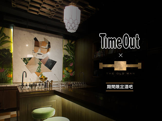 time out hk x the old man pop-up bar