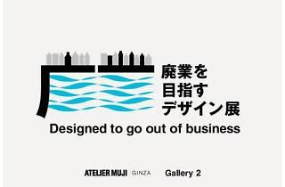 廃業を目指すデザイン展