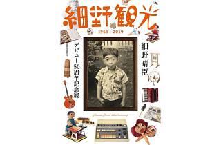 細野晴臣デビュー50周年記念展「細野観光1969 - 2019」