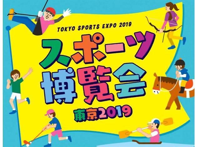 スポーツ博覧会・東京