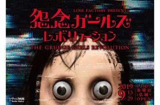 「怨念ガールズレボリューション」展